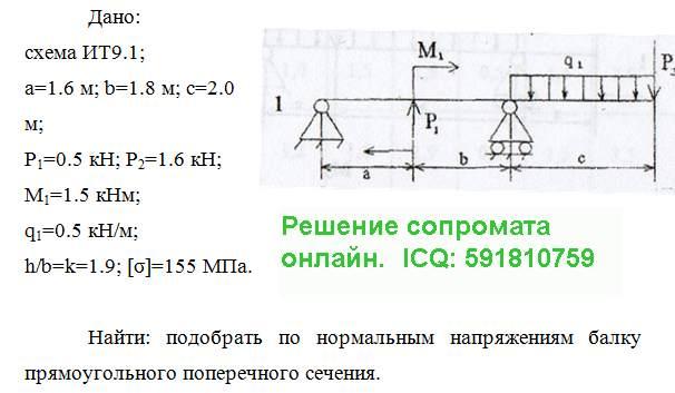 задач по сопромату: