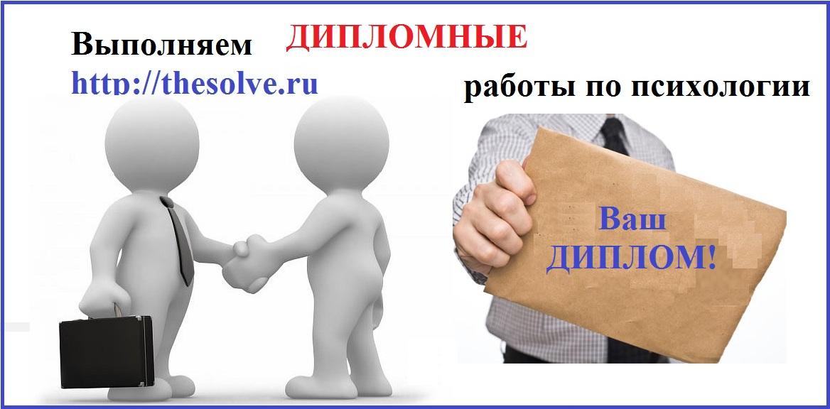 диплом по психологии: