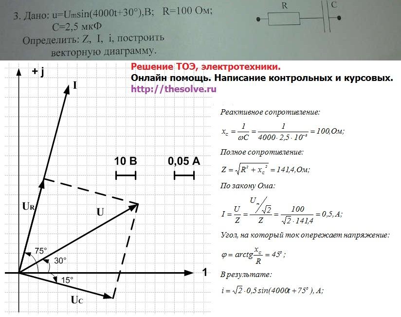Решение задач по электротехнике онлайн заказать 442